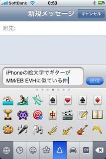 iphone_evh1