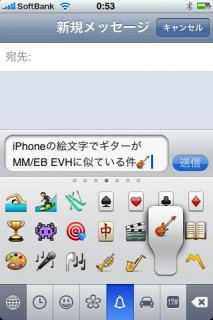 iphone_evh2