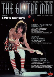 guitarman_evh_cover